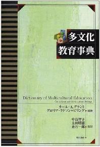 多文化敎育事典