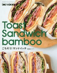 TOAST SANDWICH BAMBOOごちそう!サンドイッチ 表參道バンブ-
