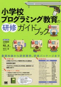 小學校プログラミング敎育の硏修ガイドブック