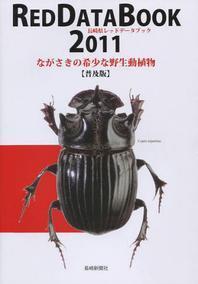 長崎縣レッドデ-タブック ながさきの希少な野生動植物 2011 RED DATA BOOK 普及版