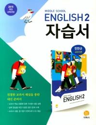중학 영어 중2 자습서(민찬규 교과서편)(2021)