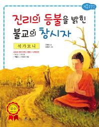 석가모니: 진리의 등불을 밝힌 불교의 창시자