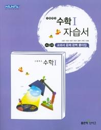 고등 수학 1 자습서(2020)