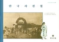 한국사진첩