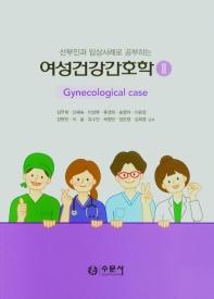산부인과 임상사례로 공부하는 여성건강간호학. 2