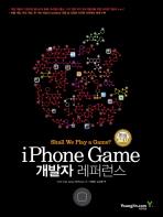 초보 개발자를 위한 IPHONE GAME 개발자 레퍼런스