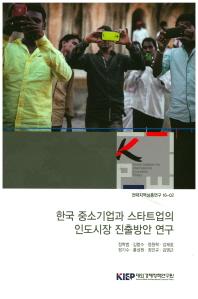 한국 중소기업과 스타트업의 인도시장 진출방안 연구