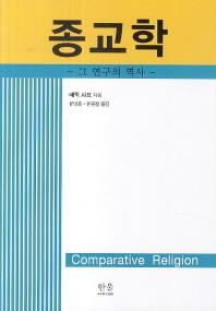 종교학: 그 연구의 역사