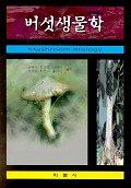 버섯생물학
