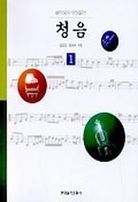 음악성이 향상되는 청음 1(CD포함)