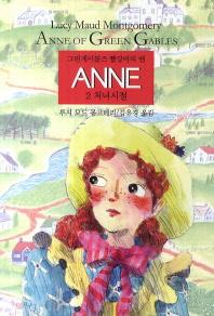 그린게이블즈 빨강머리 앤 Anne. 2: 처녀시절
