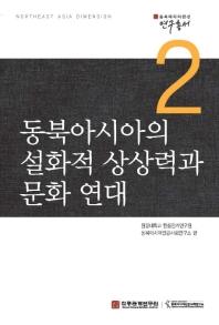 동북아시아의 설화적 상상력과 문화 연대