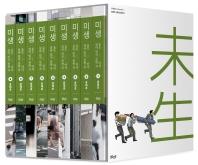 미생 시즌1 박스 세트(리커버 에디션)(1-9권)