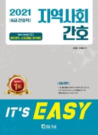 It's easy 지역사회 간호(8급 간호직)(2021)