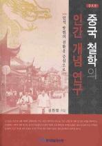 중국철학의 인간 개념 연구