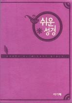 쉬운성경(슬림)(고급)(미니)(단본)(색인)(진달래색)