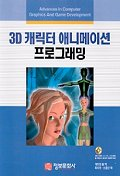 3D 캐릭터 애니메이션 프로그래밍