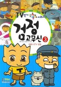 검정고무신 3(TV 인기만화영화 시리즈)