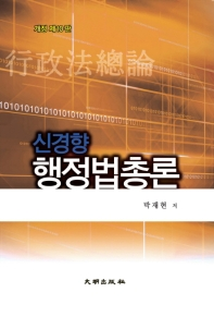 신경향 행정법총론