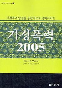 가정폭력2005(사회복지프로그램 신서 11)