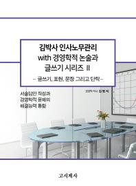 김박사 인사노무관리 with 경영학적 논술과 글쓰기 시리즈. 2