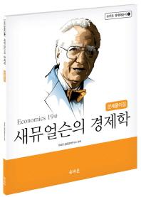 새뮤얼슨의 경제학 문제풀이집