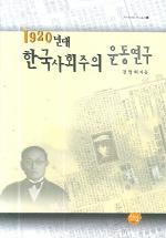 1920년대 한국사회주의 운동연구