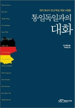통일독일과의 대화