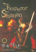 황제 샤난 6 (완결)