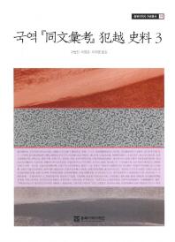 국역 동문휘고 범월 사료. 3