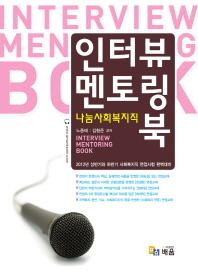 나눔 사회복지직 인터뷰 멘토링북(2012)