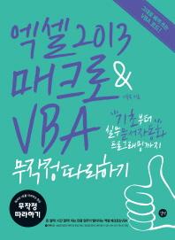 엑셀 2013 매크로 & VBA 무작정따라하기