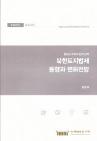북한토지법제 동향과 변화전망