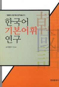 한국어 기본어휘 연구
