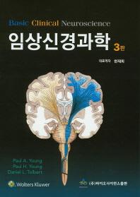 임상신경과학