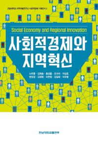사회적경제와 지역혁신