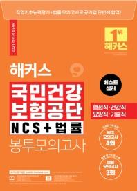 2021 해커스 국민건강보험공단 NCS+법률 봉투모의고사