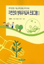 자연친화 생태유아교육 프로그램 2
