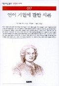 언어 기원에 관한 시론(책세상 문고 고전의 세계 17)