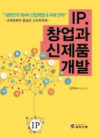 IP.창업과 신제품 개발