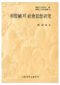 박은식의 사회사상연구(한국문화연구총서 23)