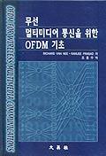 무선 멀티미디어 통신을 위한 OFDM 기초