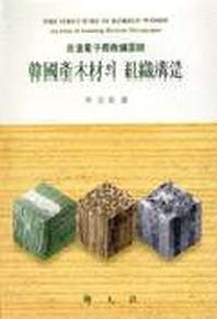 한국산목재의 조직구조