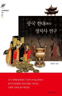 중국 한대 정치사 연구