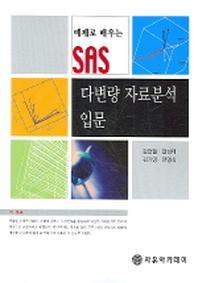 예제로 배우는 SAS 다변량 자료분석 입문