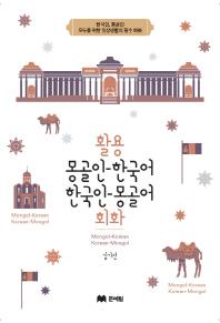 활용 몽골어 한국어 한국어 몽골어 회화
