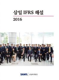삼일 IFRS 해설(2016)