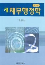 새재무행정학(제2판)