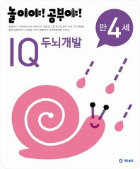 놀이야 공부야 IQ 두뇌개발(만4세)(2012)