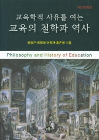 교육학적 사유를 여는 교육의 철학과 역사